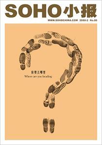 2008年第二期《你要去哪里》——我希望当一个… - soho小报 - SOHO小报的博客
