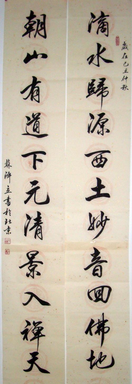 为河南省泌阳县下元寺题写对联 - 苏泽立 - 苏泽立的博客