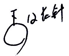 转载:韩版时尚连衣裙(钩与布的结合) - 梅兰竹菊 - 梅兰竹菊的博客