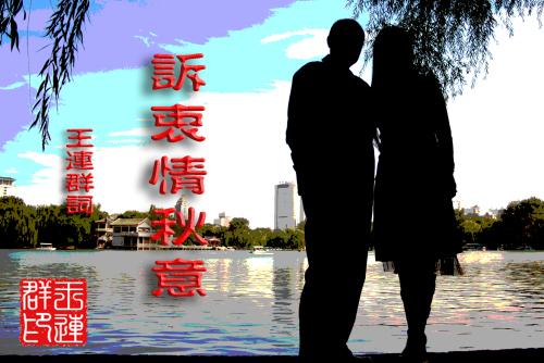 【诉衷情】 *  秋意 - 今生有你 - wlq19580 的博客