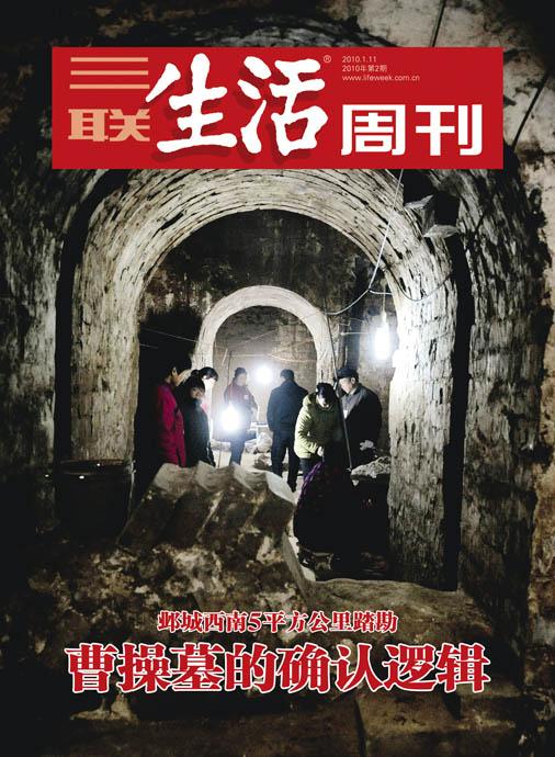 2010年第2期预告:曹操墓的确认逻辑 - 全球名博 - 全球名博