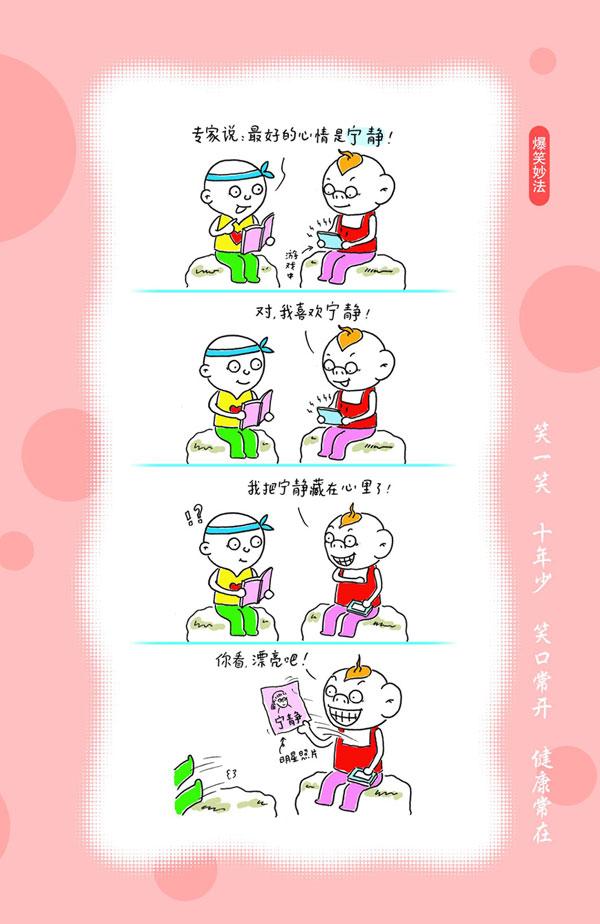 漫画健康养生手册(8) - 依恋 - 健康乐园