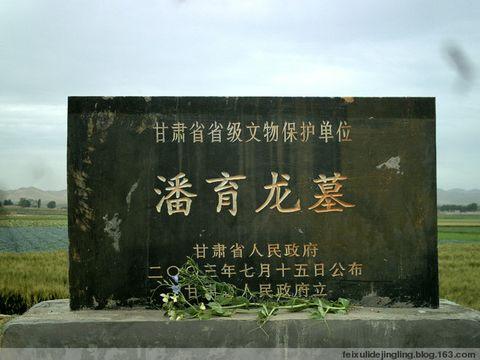 【原创散文】拜访镇绥将军潘育龙 - 芊芊若水 - 情深意长芊芊柳若水依依乖乖兔