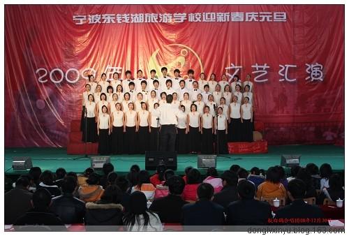 09年元旦文艺汇演 - 东旅心语 - donglvxinyudon的博客