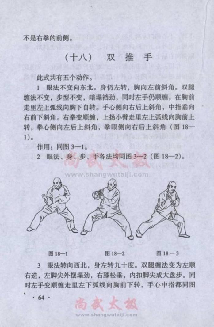 引用 陈式太极拳实用拳法 第十四式十字手到二十式肘底捶 - 蓝色小溪 - 蓝色小溪