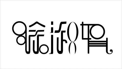 我特别满意我的名字的字体设计图片