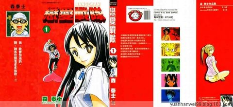 森泰士《恋爱战队》…… - youlin - youlin的漫画阅读日志