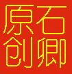 深谷幽兰(石卿原创) 2008-12-16 10:21 - 石卿 - 石卿卿的博客