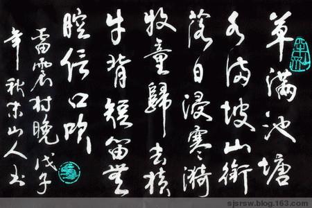 诗词欣赏:[宋]雷震-村晚 - 上京山人 - 上京山人