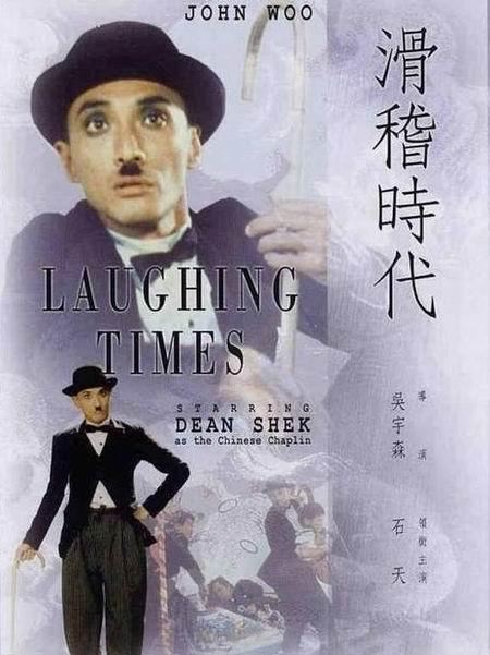 奇兵今安在   何处觅石天 - weijinqing - 江湖外史之港片残卷
