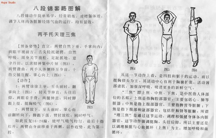 八段锦套路图解 - 月色荷影 - 杨氏养生堂