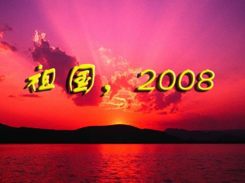 2009年1月3日 祖国,2008 - 几何图形的世界 - 几何图形的世界