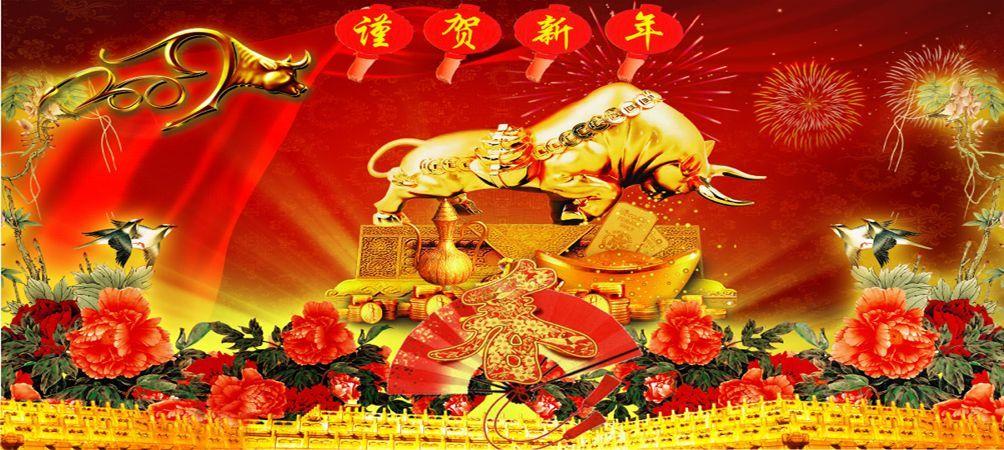元旦春节喜庆顶区背景图片(已按网易尺寸) - 好之家 - .
