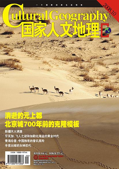 《国家人文地理》2008年10月号 - 国家人文地理 - 《国家人文地理》官方博客