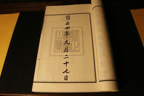 藏书东山(二) - 月色书香 - 月色书香
