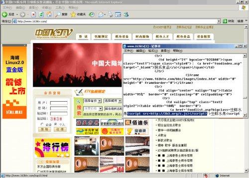 2008北京体育网挂马事件 - 苗得雨 - 苗得雨:网事争锋
