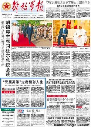 【转】解放军报在头版报导23年前边境战争伤残英雄 - 老山兰花草 - 老山兰花草  博客