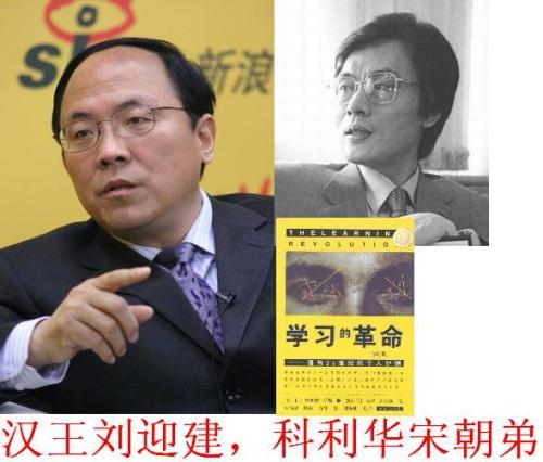 汉王刘迎建别忘了宋朝弟的教训 - 炳叔 - 炳叔的博客