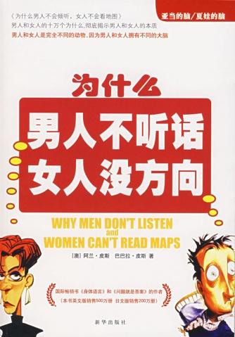 嗅嗅书香:《为什么男人不听话,女人没方向》 - 踏雪寻梅 - 黄槑