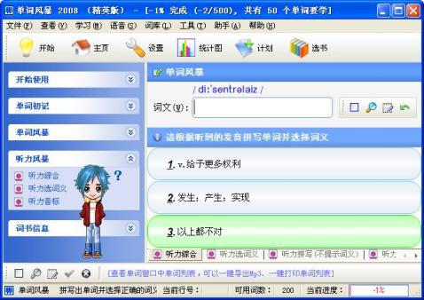 单词风暴 2008 全新发布 - 单词风暴(WordStorming) - 单词风暴的博客