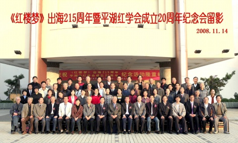 平湖:继往开来的一次红学盛会 - 蕉风桂雨 - 邓中肯 blog