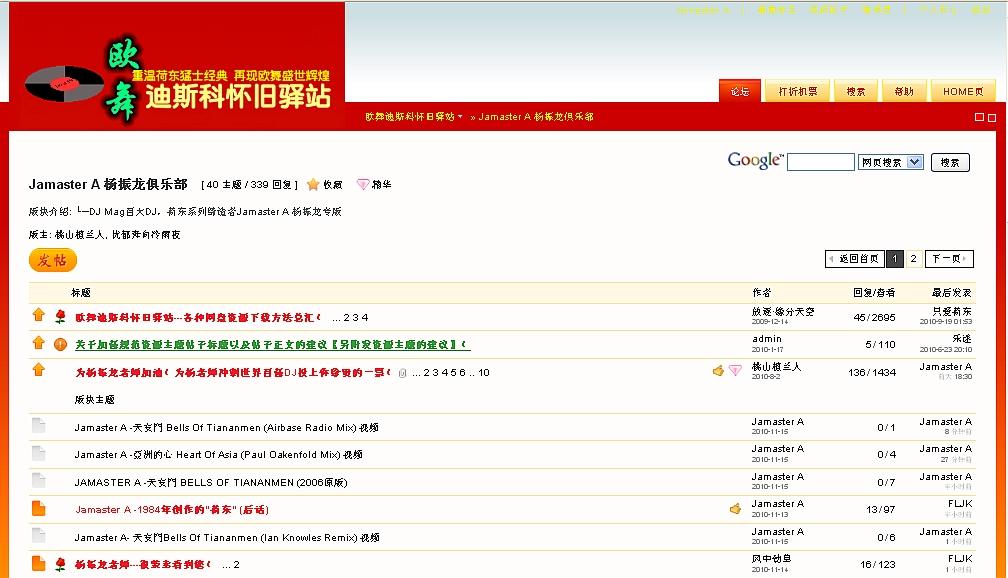 Jamaster A (论坛)已经开放 - Jamaster A 楊振龍  - Jamaster A 楊振龍的博客