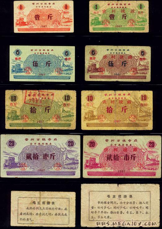 """""""文革""""时期的票证 he 邮票 - 无法无天 - 只求快乐"""