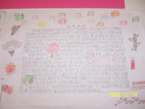 手抄报(二) - kuaile.yuwen001 - kuaile.yuwen001的博客