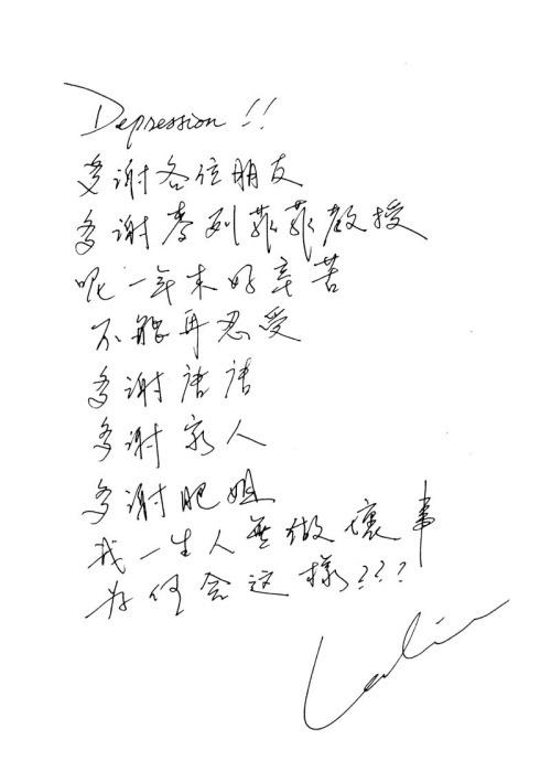 张国荣跳楼前写的遗书真迹!(组图) - 徽剑 - 徽剑:互联网运营与网络营销研究