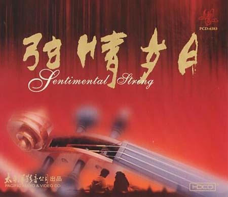 【专辑】小提琴《弦情岁月1》 - 淡泊 - 淡泊
