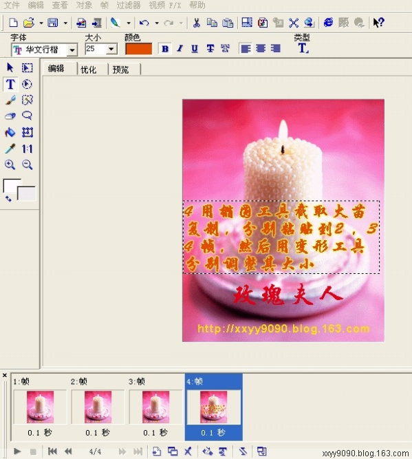 【U5教程】教您制作燃烧的蜡烛 - 天爱 - 。