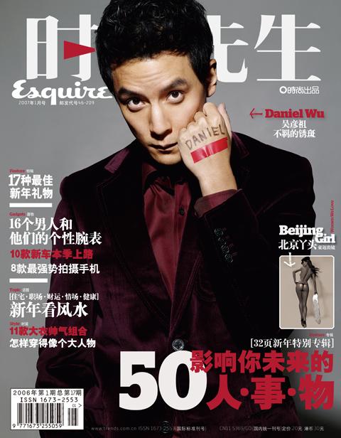 2007年一月刊提前看 - 《时尚先生》 - hiesquire 的博客