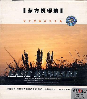 【专辑】东方班得瑞《EAST BANDARI》2CD(320K/MP3)(转帖) - 空谷逸云 - 澹泊一生