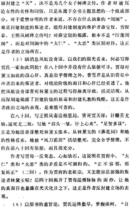 杜福华论《红楼梦》现存120回是一个整体(三) - 陈林 - 谁解红楼?标准答案:陈林