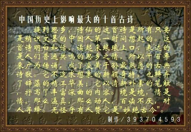 中国古代影响最大的十首古诗 - 青松的品格 - 青松的品格