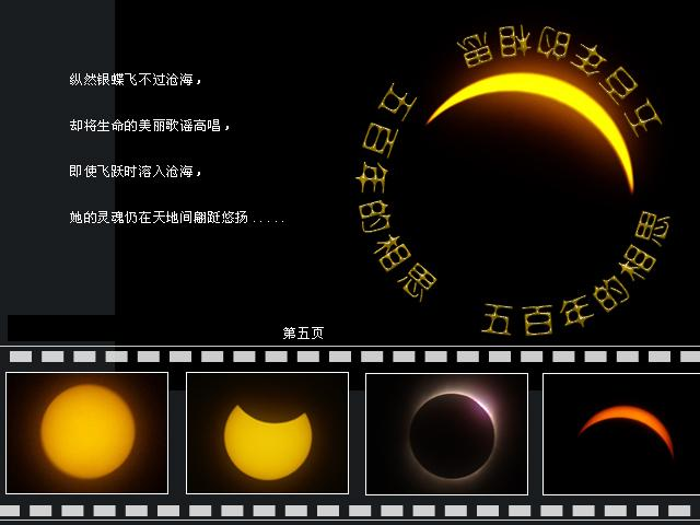 五百年的相思 - 日月星辰 -             日月星辰