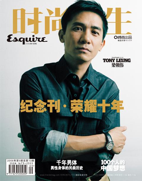 荣耀十年——《时尚先生》9月纪念刊预告 - 《时尚先生》 - hiesquire 的博客
