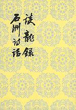 诗话中国 - 梦亦非 - 小雪初晴楼