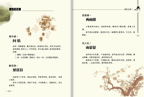 【博客才艺展示】电子书:七子舞韵 - 雨忆兰萍 - 网易雨忆兰萍的博客