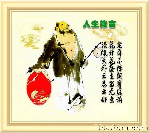【引用】配图人生箴言 - 知足老马 - 知足老马