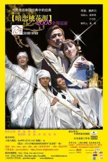 话剧《暗恋桃花源》之观感C -- 感触篇, 20080211