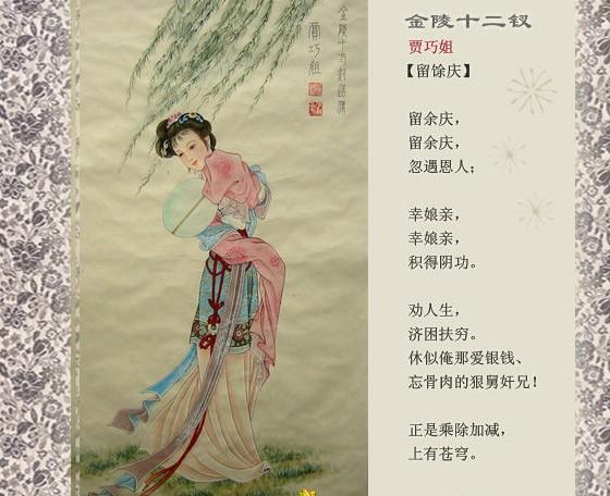 红楼梦诗词全集 - 梦竹 - 悠然雅居