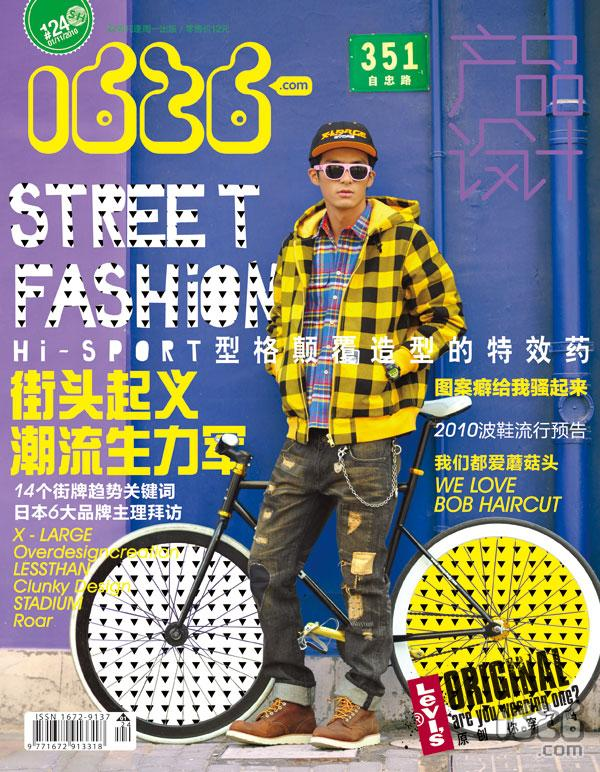 1626 cover Fixed Gear - AndyHow - bboyandyhow的博客