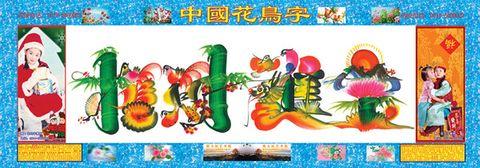 [原]中国民间花鸟字 - ヾ潇潇ヾ  - 潇潇烟雨楼