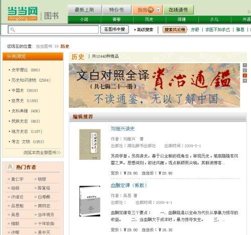 """《刘继兴读史》登上当当网""""新书热卖榜"""" - 刘继兴 - 刘继兴的BLOG"""