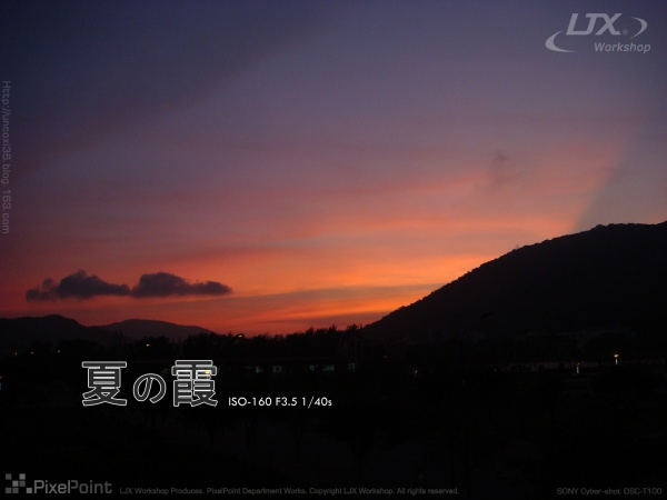 [PixelPoint影集] 2008 夏の霞 - 看更阿伯熙叔 - LJX Workshop