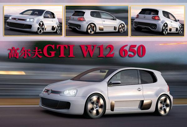 高尔夫gti w12 650