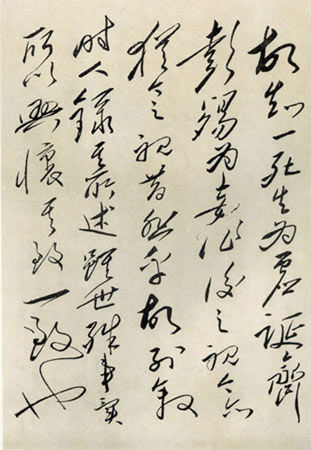 毛泽东临《兰亭》 - 武祖姜太公 - wuzujiangtaigong 的博客