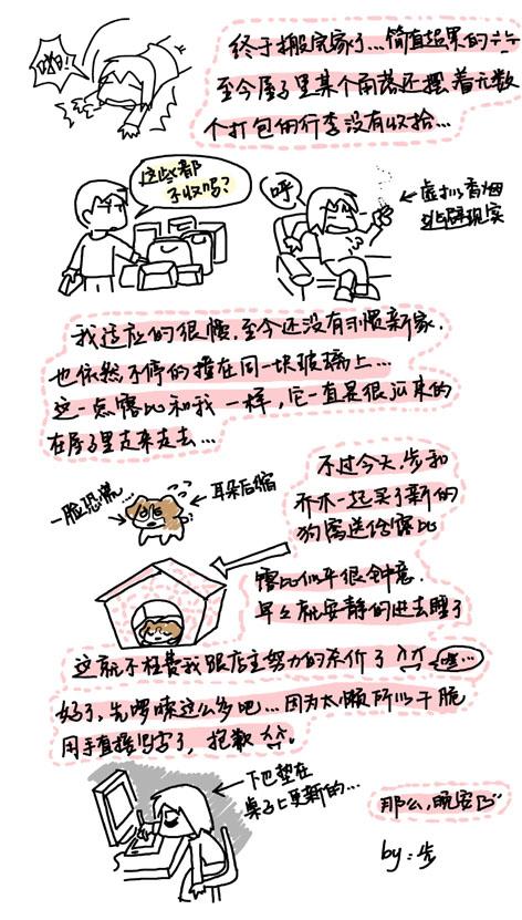 搬家日记3 - 小步 - 小步漫画日记