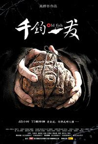 《千钧一发》能否替《东京审判》夺下金鸡奖… - 田金双 - 田金双的娱乐私塾